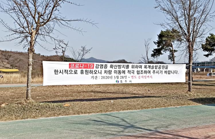 충주시 중앙탑면 목계솔밭캠핑장 '한시적 폐쇄'
