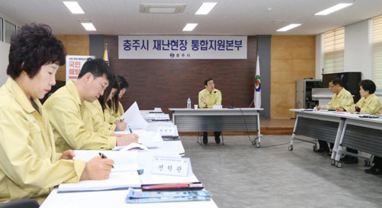 충주시, 재난현장통합지원본부 24기간 가동 '안간힘'